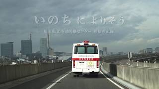 いのちによりそう ~埼玉県立小児医療センター移転の記録~ |日本通運
