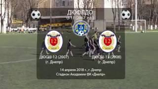 ДЮСШ-12 (2007)  1-8  ДЮСШ-12 (2008). 14.04.2018