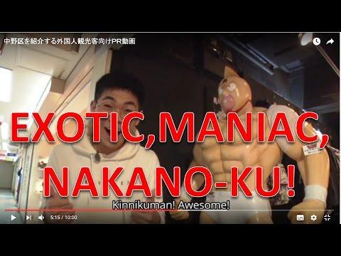 EXOTIC,MANIAC,NAKANO-KU!
