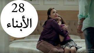 مسلسل يوميات زوجة مفروسة أوي الحلقة  28  Yawmeyat Zawga Mafrosa Awy Episode HD