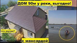 Построили каркасно - щитовой  дом 90м  у реки в Астрахани недорого, рыбалка, вид сверху