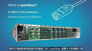 什麼是 openGear ? 怎麼用? 用在哪裡?