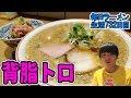 背脂大量な喜多方ラーメンとトロたく丼をすする 新橋 きたかた食堂【飯テロ】SUSURU …