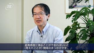『酵素サイクリング反応を利用した超高感度検出システムの開発』  株式会社タウンズ  太田 俊也