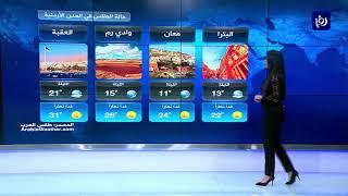 النشرة الجوية الأردنية من رؤيا 13-5-2018