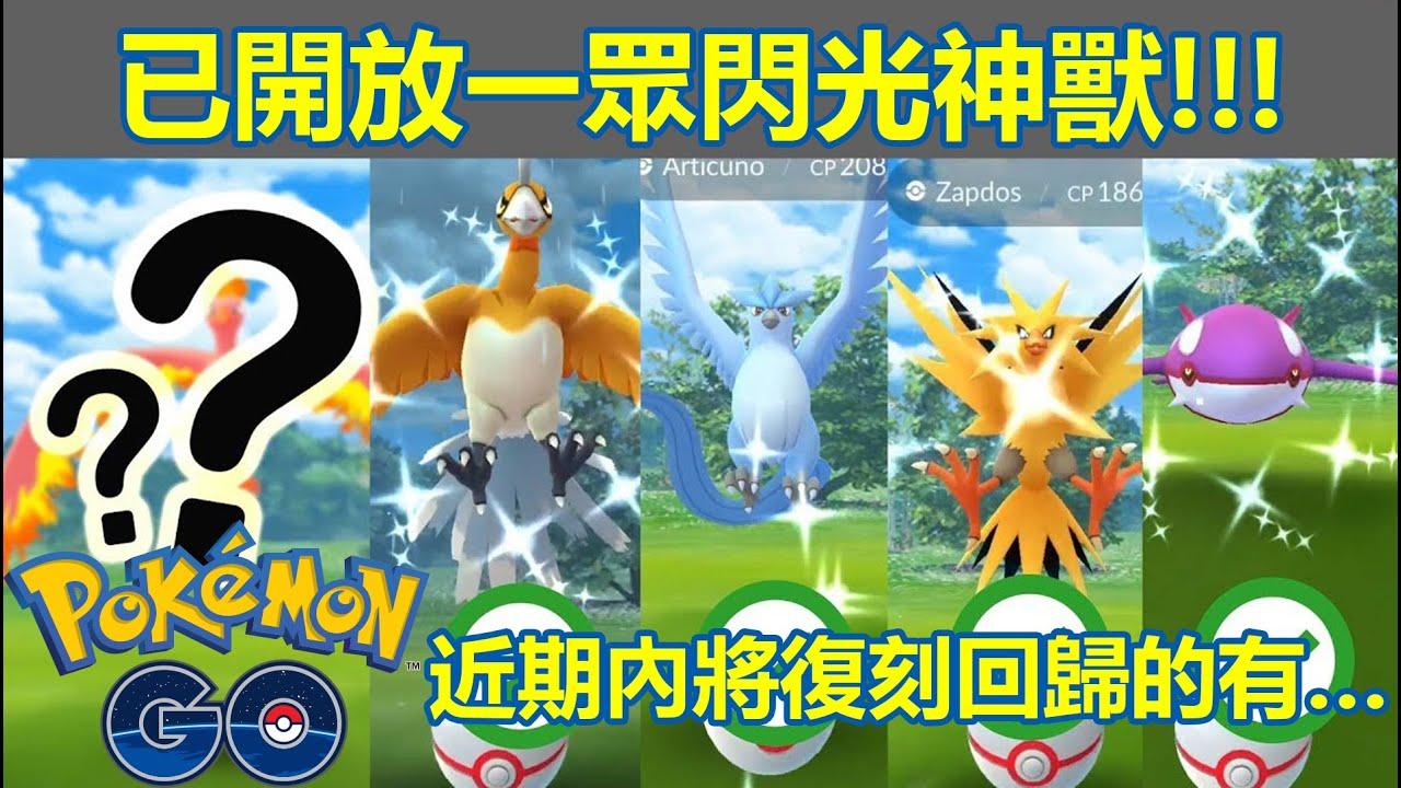 【Pokémon GO】已開放一眾閃光神獸!!!(近期內將復刻回歸的有…) - YouTube