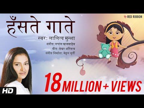 हॅसते गाते | Hindi Balgeet | Lalitya Munshaw | Mehul Surti | Rupang Khansaheb | Children Song