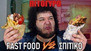 Fast Food VS Σπιτικό : ΠΙΤΟΓΥΡΟ