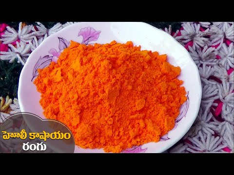 DIY How to make Orange Colour powder for Holi Festival at home by Latha Channel హోలీ కాషాయం రంగు