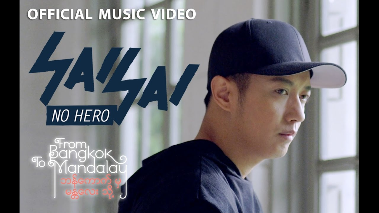 Download No Hero「Official MV」ถึงคน..ไม่คิดถึง / From Bangkok To Mandalay OST.