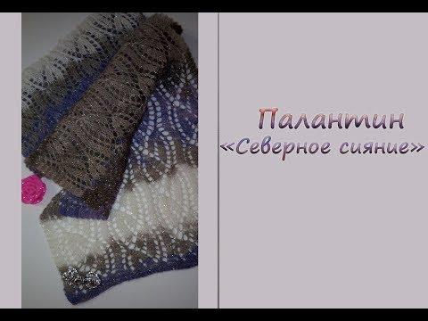 """МК """"Ажурный шарф-палантин """"Северное сияние"""". Вяжем спицами"""