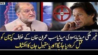 pti chairman Imran Khan ko katal b karwaya ja sakta hai – Orya Maqbool Jan
