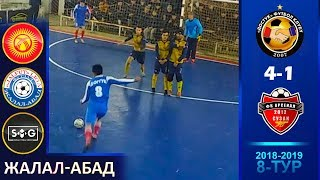 ДОСТУК - АРСЕНАЛ l ЖАЛАЛ-АБАД I Жалфутлига l Futsal l Премьер Дивизион l сезон 2018-2019 l 8-й тур