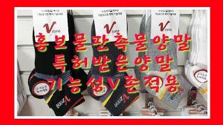 홍보판촉물, 단체선물 V존 특허 양말
