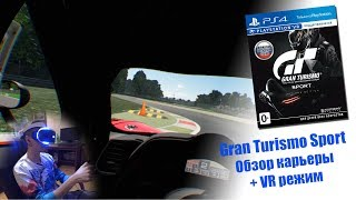 Gran Turismo Sport - обзор карьеры и VR режима