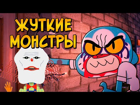 Жуткие монстры из мультсериала Удивительный мир Гамбола (2 часть)