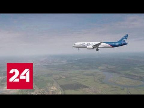 Российский магистральный самолет МС-21 совершил первый ...