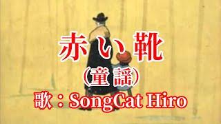童謡『赤い靴』を歌ってみました。 カラオケは自作MIDI音源です。画像は...