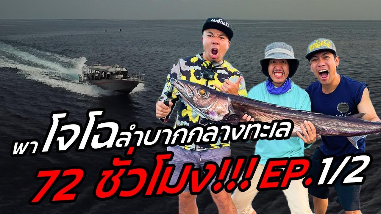 Download โคตรใหญ่! พาโจโฉล่าปลาปีศาจกลางทะเล 72 ชั่วโมง!! [หัวครัวทัวร์ริ่ง] EP.138