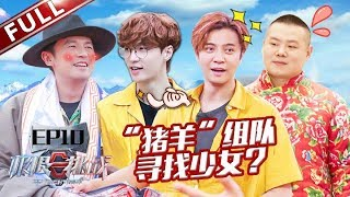 "[ENG SUB]""Go fighting!""-S5 EP10 Luo Zhixiang's bad joke makes Zhang Yixin laugh 20190714"