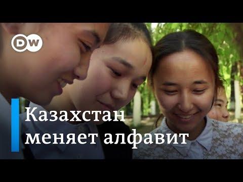 Казахстан переходит на латиницу: уход от кириллицы как разрыв с советским прошлым