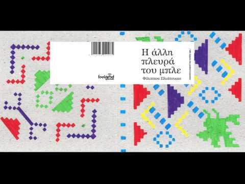 Φίλιππος Πλιάτσικας - Liset Alea - The Other Side Of Blue - Official Audio Release