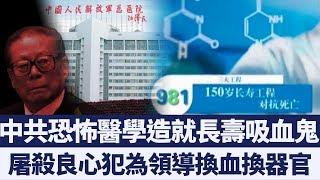 恐怖醫學「造福」中共領導 北京醫院廣告洩漏重大秘密|新唐人亞太電視|20190928