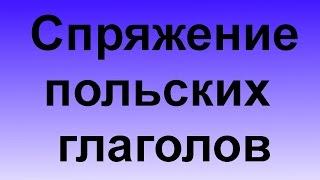 Урок польского Тема: Спряжение польских глаголов