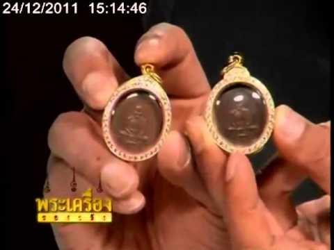 24 12 11 บอย ท่าพระจันทร์ ตำนานสุดยอดเหรียญ ช่วง1