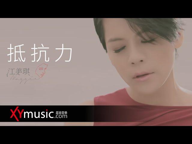 江美琪 Maggie《抵抗力 Immunity》 官方 Official 完整版 MV