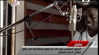 السيسي يصل الخرطوم للمشاركة في ختام مؤتمر الحوار الوطني السوداني