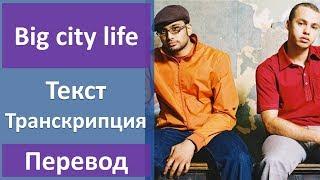 Mattafix Big City Life текст перевод транскрипция