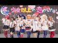 【オルカナイン】少女以上の恋がしたい 踊ってみた*ラブライブ!サンシャイン‼︎ Shoujo ijou no koi ga shitai LoveLive! Sunshine!!