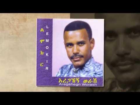 Aregahegn Worash - Yene Fetena (የኔ ፈተና) Amazing Ethiopian Music