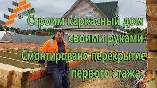 Строим каркасный дом своими руками. Смонтировано перекрытие первого этажа.