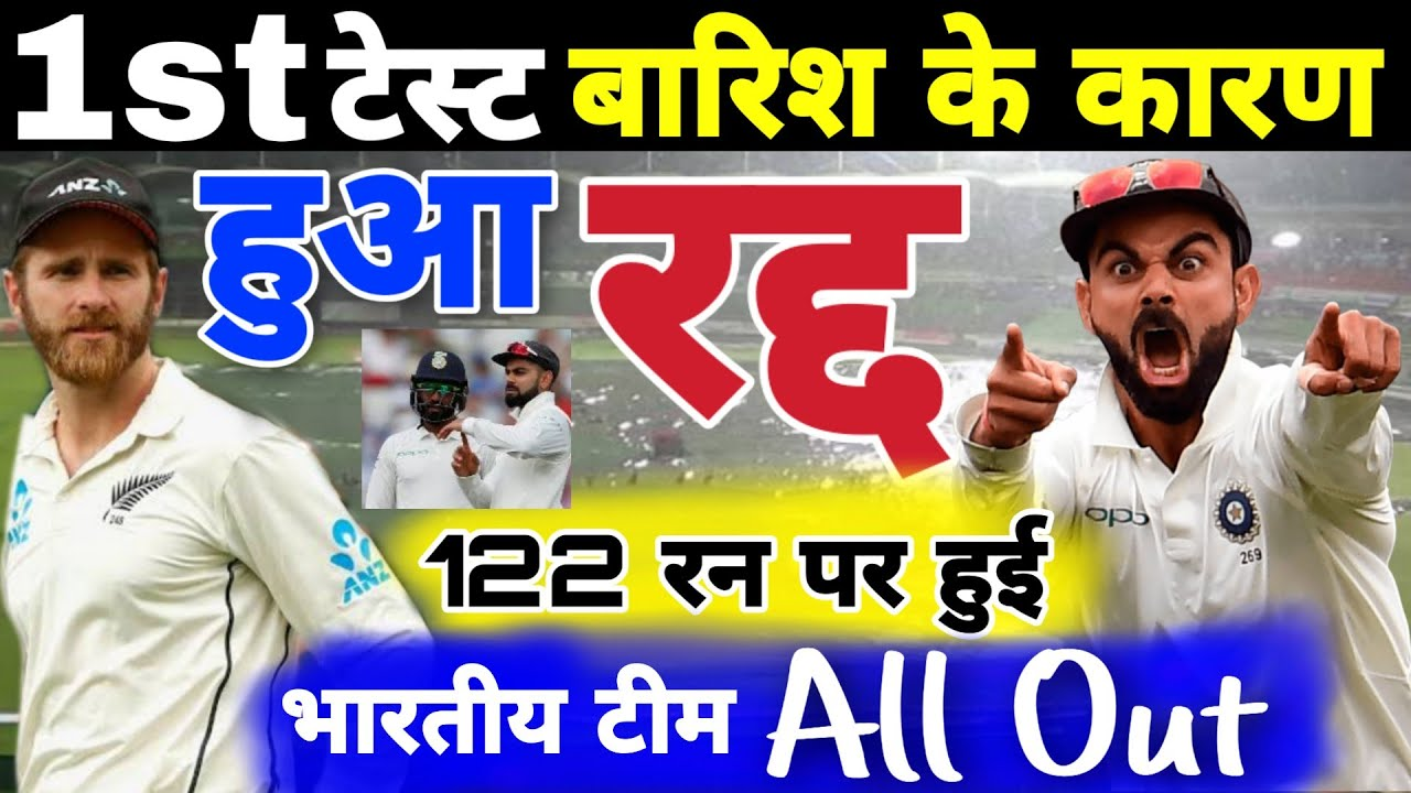 Recent Match Report - New Zealand vs India, ICC World Test ...
