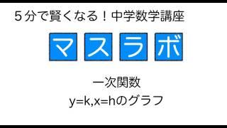 マスラボ 中学数学講座 一次関数 y=k,x=hのグラフ