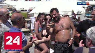 Фото в плавках и мигранты Сальвини взбудоражил Италию и пошел ва-банк - Россия 24