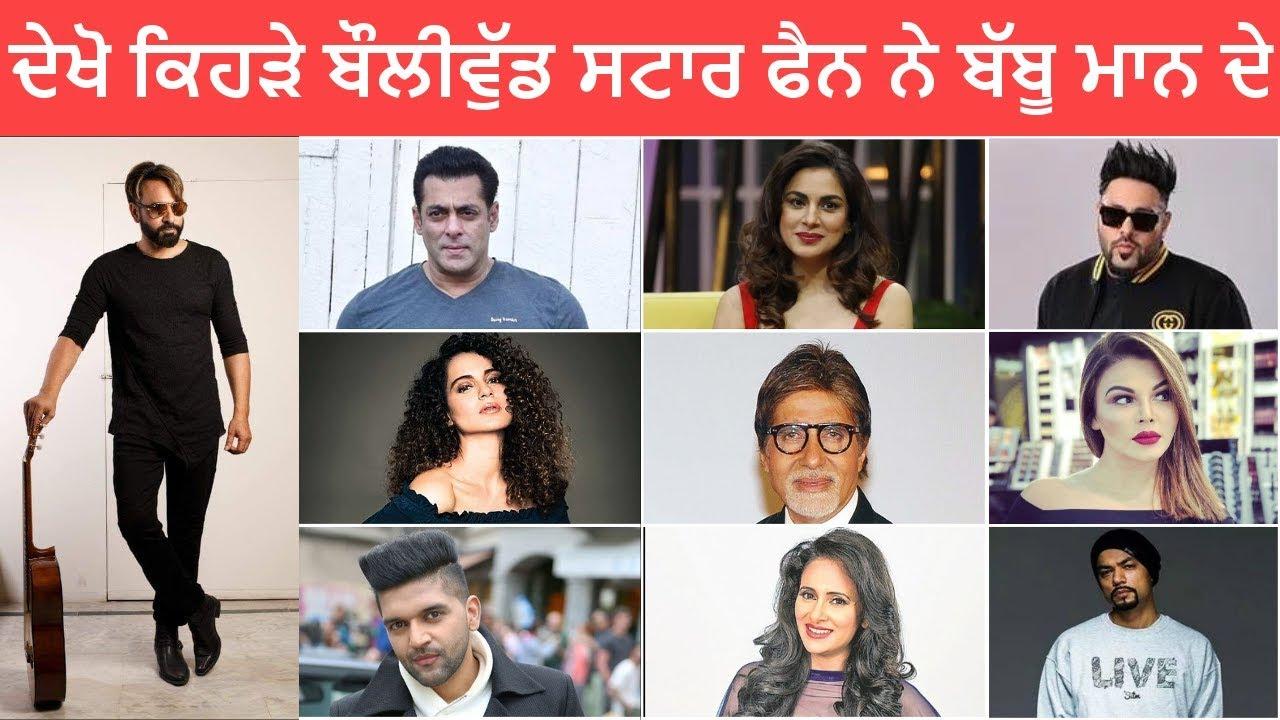 Download All These Bollywood Stars Are Fan of Babbu Maan | ਦੇਖੋ ਕਿਹੜੇ ਕਿਹੜੇ ਬੌਲੀਵੁੱਡ ਸਟਾਰ ਫੈਨ ਹਨ ਬੱਬੂ ਮਾਨ ਦੇ