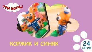 Три кота - Коржик и Синяк | Выпуск 24| Развивающее видео для детей