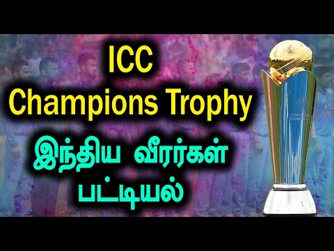 Indian Team squad for ICC Champions Trophy 2017 - Oneindia Tamil