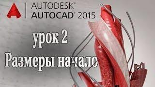 AutoCAD 2015 урок 2 Размеры начало