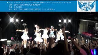 2013年9月29日 渋谷WWWで行われましたアイドル横丁新聞杯~9月の陣~ 昼...