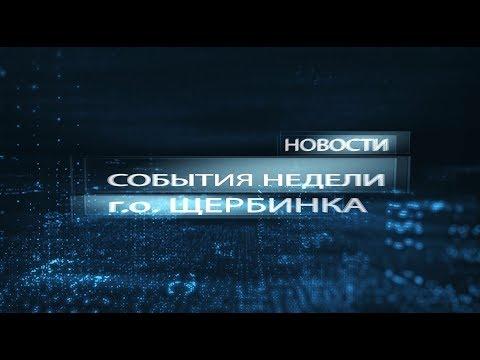 События недели г. о. Щербинка 25.05
