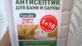 видео Как правильно обрабатывать древесину в помещении бани