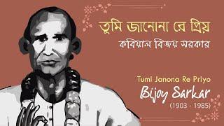 Tumi Janona re Priyo Tumi Mor Jiboner Sadhona - Bijoy Sarkar
