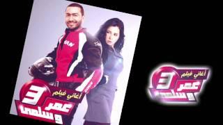 Garah eih ya 3eny - Tamer Hosny جري ايه يا عيني - تامر حسني