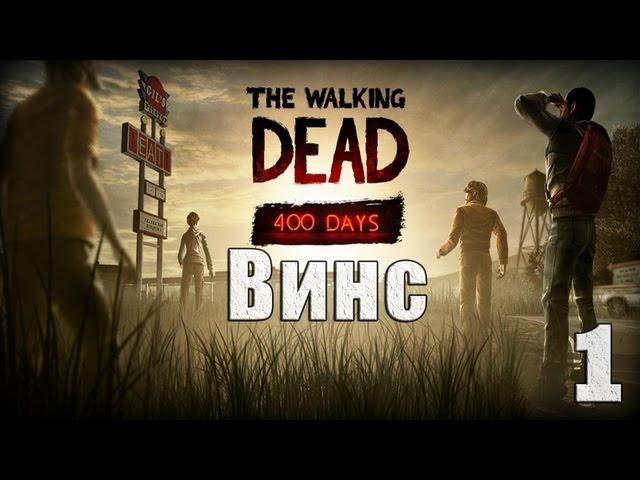 Смотреть прохождение игры The Walking Dead 400 Days. Серия 1 - Винс.