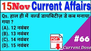 15 November Current Affairs|15 नवम्बर 2018 करंट अफेयर्स|Current Affairs in hindi|Today Current 【#66】