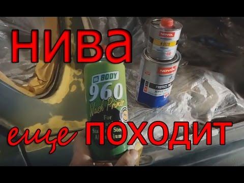 Ремонт ВАЗ 21213.кузовной ремонт.грунтуем кислотником . Body repair.
